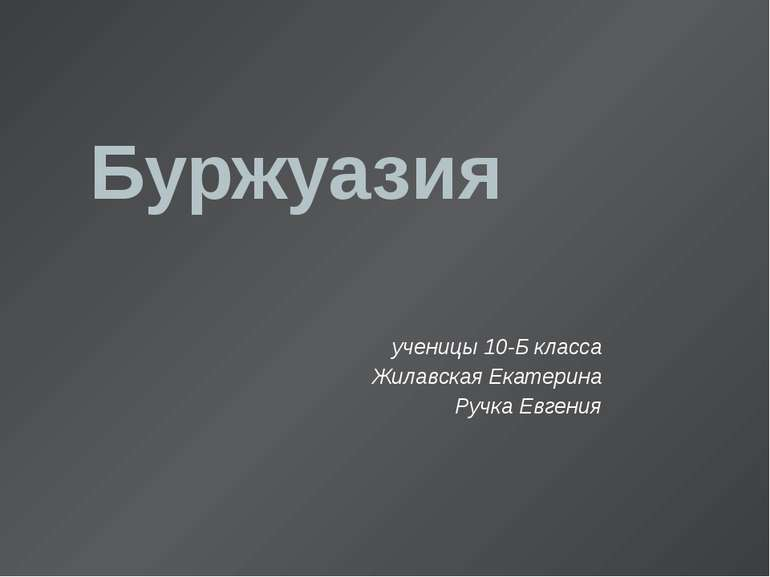 Буржуазия ученицы 10-Б класса Жилавская Екатерина Ручка Евгения