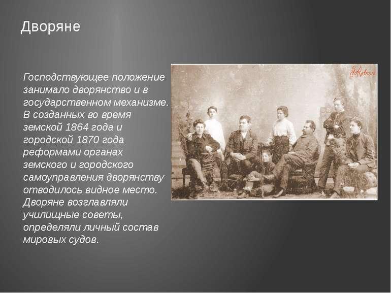 Господствующее положение занимало дворянство и в государственном механизме. В...
