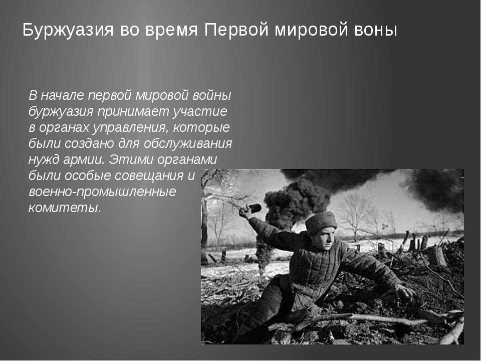 В начале первой мировой войны буржуазия принимает участие в органах управлени...