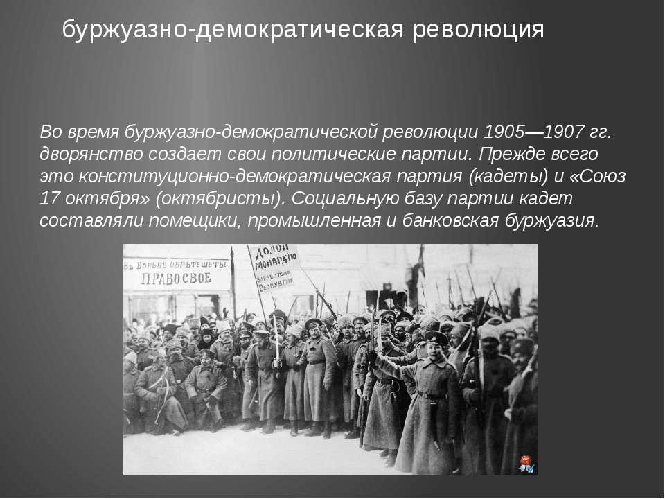 Во время буржуазно-демократической революции 1905—1907 гг. дворянство создает...