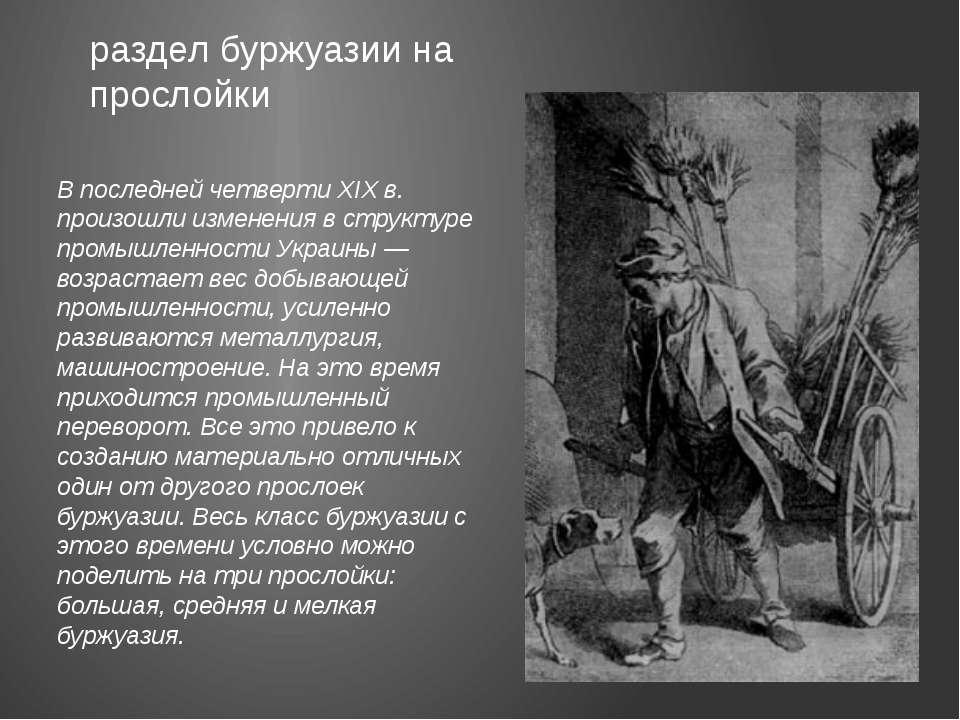 В последней четверти XIX в. произошли изменения в структуре промышленности Ук...