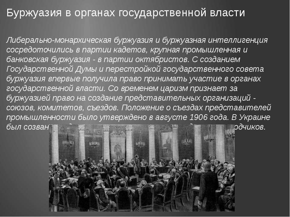 Либерально-монархическая буржуазия и буржуазная интеллигенция сосредоточились...