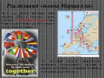 За 4 года действия программы общее вложение США в экономику Европы составило ...