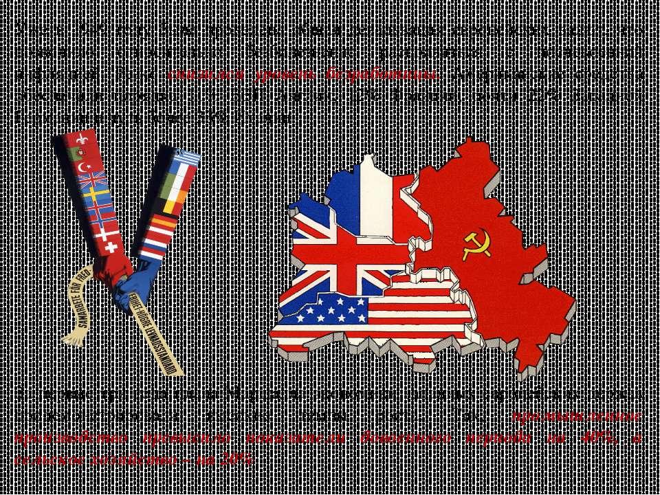 Уже в 1949 году была проведена общая девальвация европейских валют, что позво...