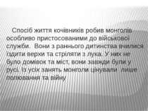 Спосіб життя кочівників робив монголів особливо пристосованими до військової ...