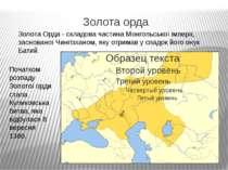 Золота орда Золота Орда - складова частина Монгольської імперії, заснованої Ч...