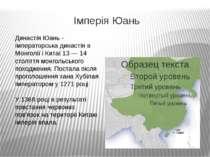 Імперія Юань Династія Юань - імператорська династія в Монголії і Китаї 13 — 1...