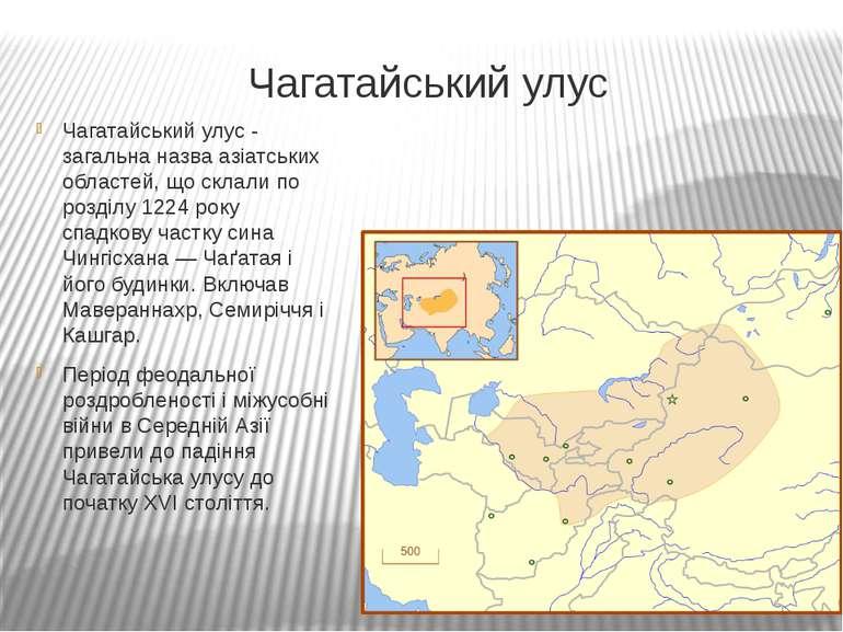 Чагатайський улус Чагатайський улус - загальна назва азіатських областей, що ...