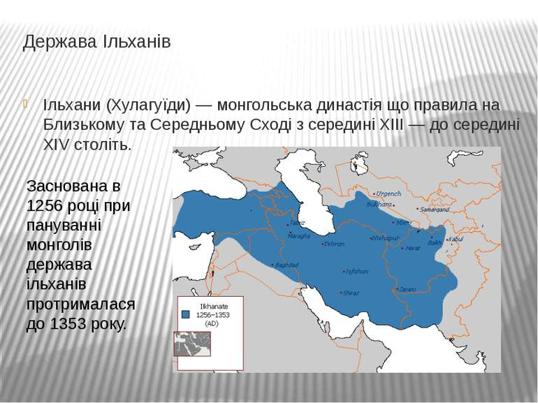Держава Ільханів Ільхани (Хулагуїди) — монгольська династія що правила на Бли...