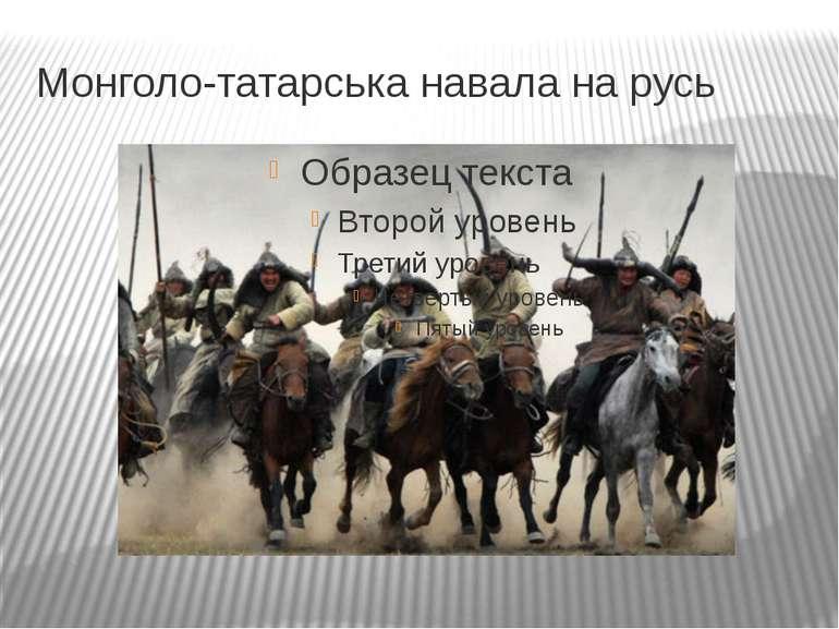 Монголо-татарська навала на русь