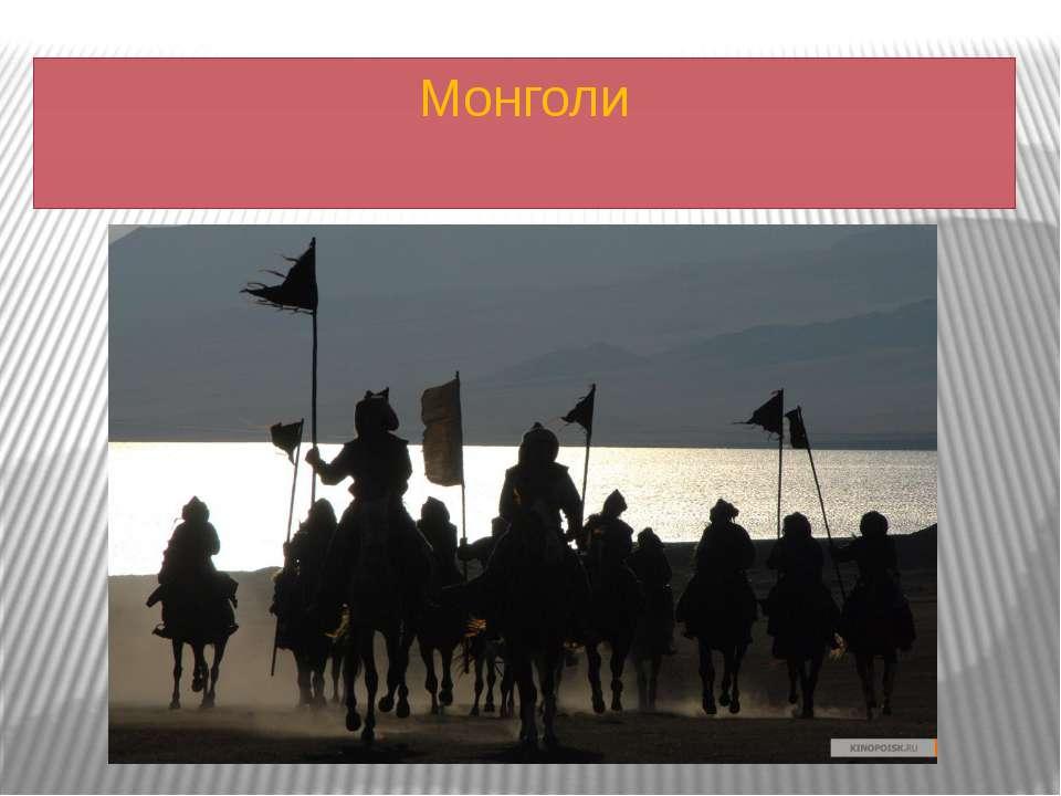 Монголи