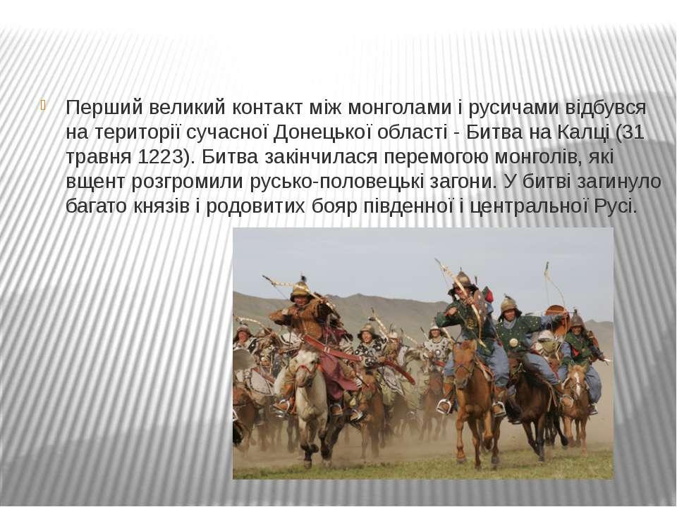 Перший великий контакт між монголами і русичами відбувся на території сучасно...