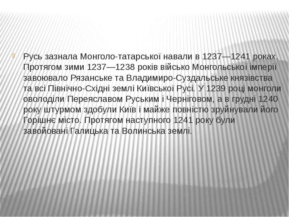 Русь зазнала Монголо-татарської навали в 1237—1241 роках. Протягом зими 1237—...