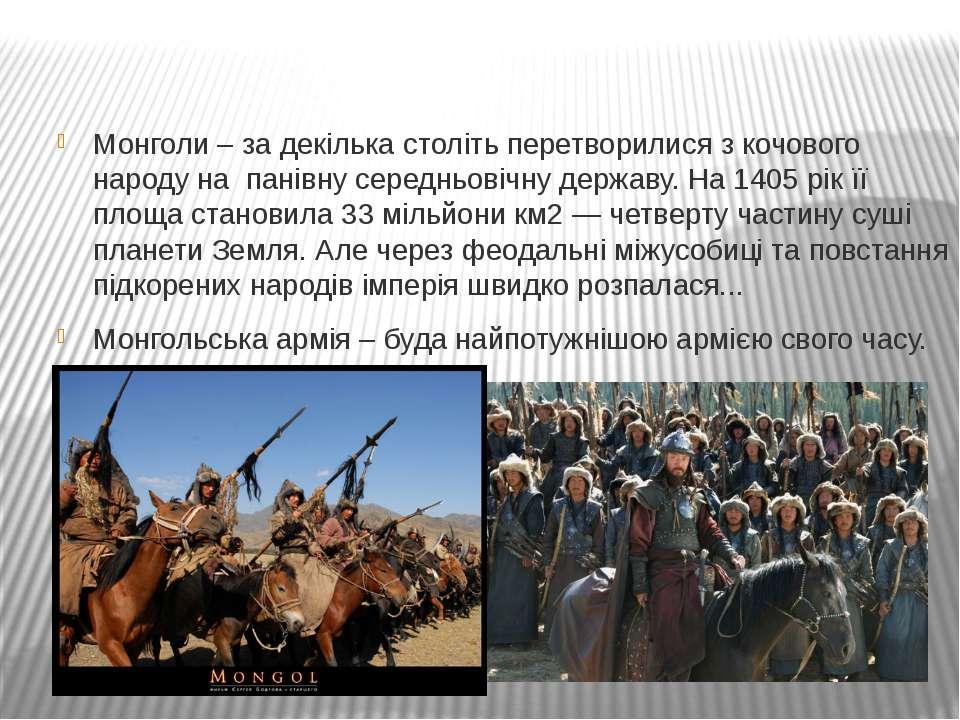 Монголи – за декілька століть перетворилися з кочового народу на панівну сере...