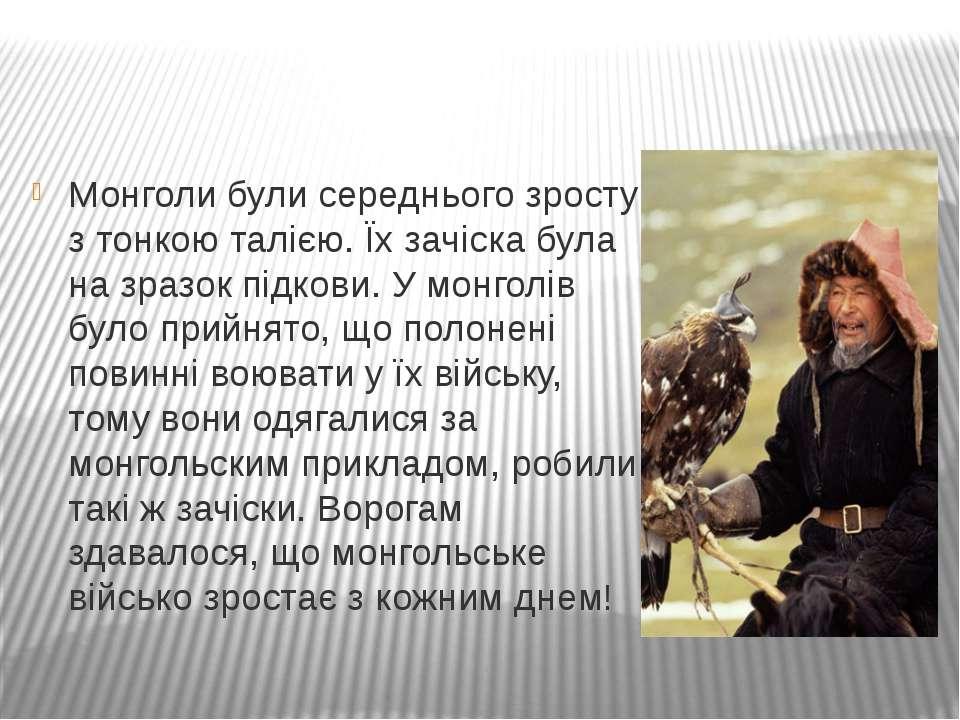 Монголи були середнього зросту з тонкою талією. Їх зачіска була на зразок під...