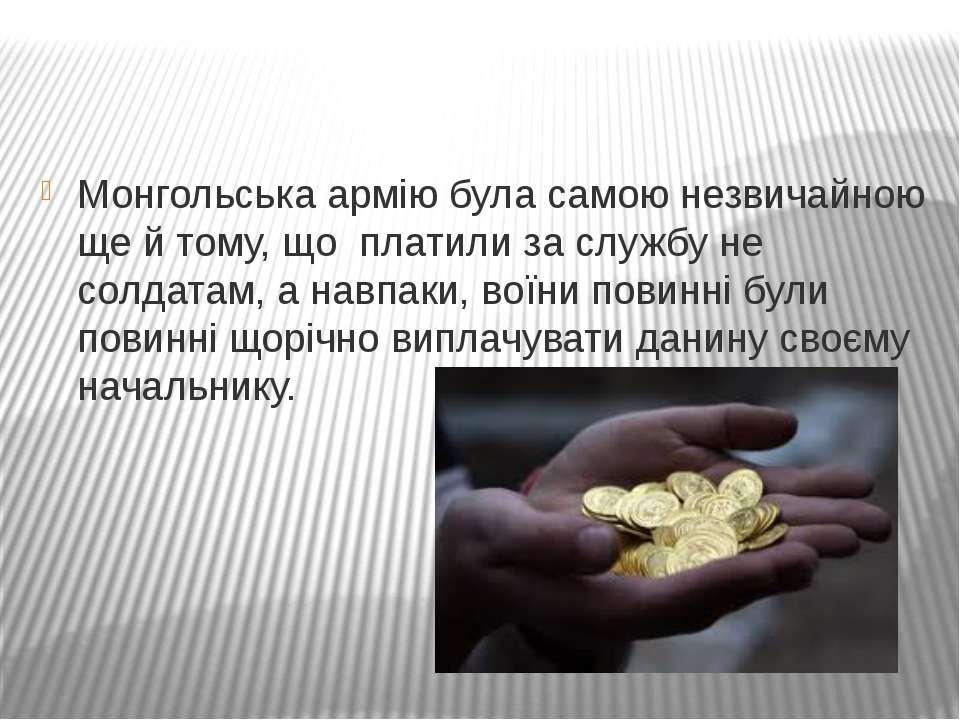 Монгольська армію була самою незвичайною ще й тому, що платили за службу не с...
