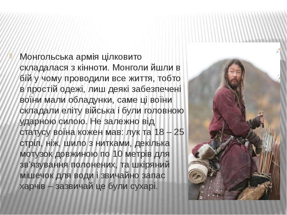 Монгольська армія цілковито складалася з кінноти. Монголи йшли в бій у чому п...