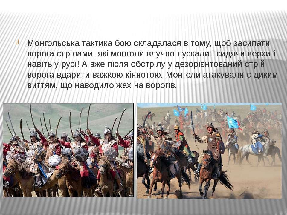 Монгольська тактика бою складалася в тому, щоб засипати ворога стрілами, які ...