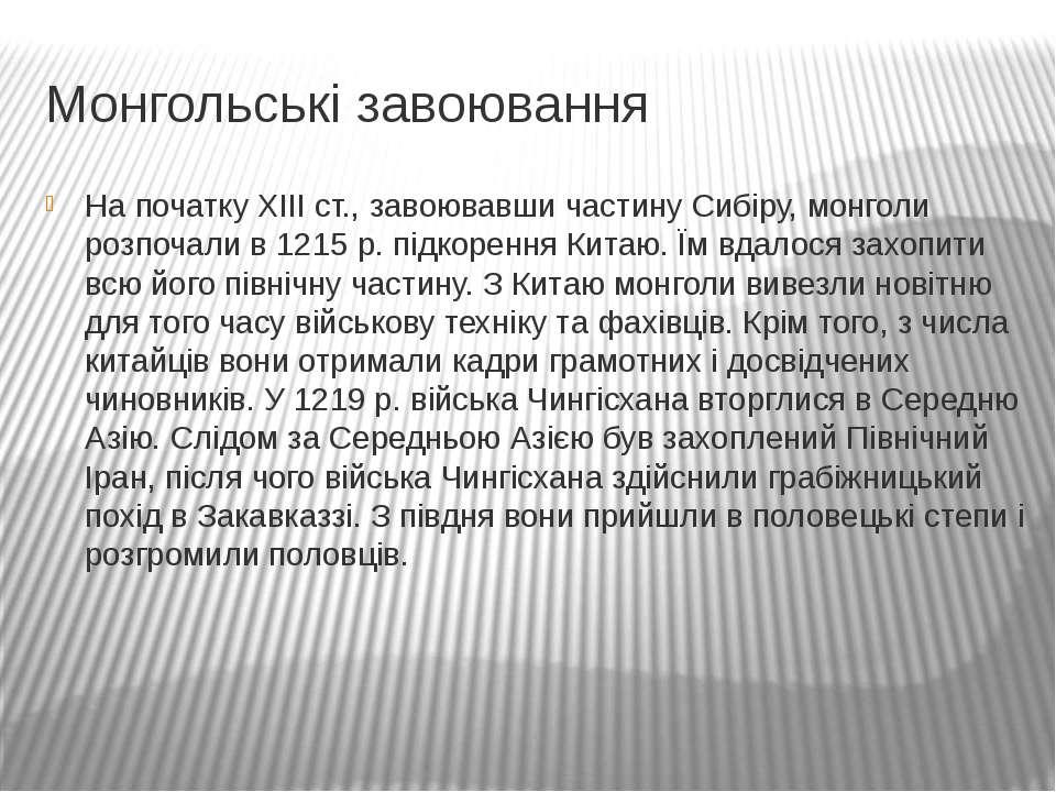 Монгольські завоювання На початку XIII ст., завоювавши частину Сибіру, монгол...