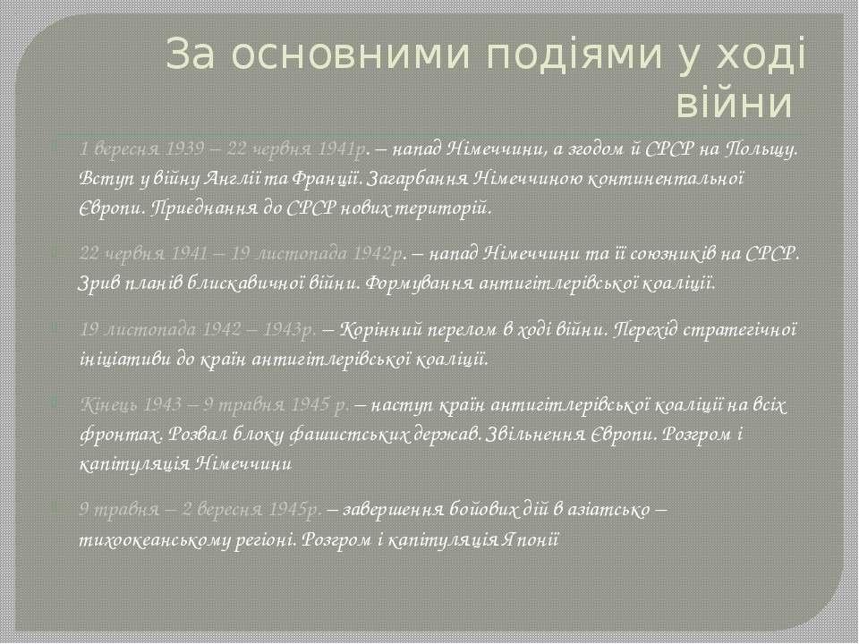За основними подіями у ході війни 1 вересня 1939 – 22 червня 1941р. – напад Н...