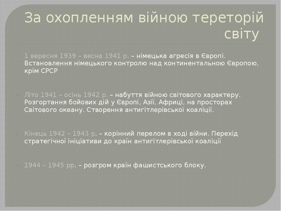 За охопленням війною тереторій світу 1 вересня 1939 – весна 1941 р. – німецьк...