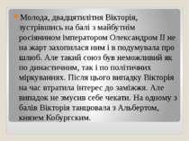 Молода, двадцятилітня Вікторія, зустрівшись на балі з майбутнім росіянином ім...