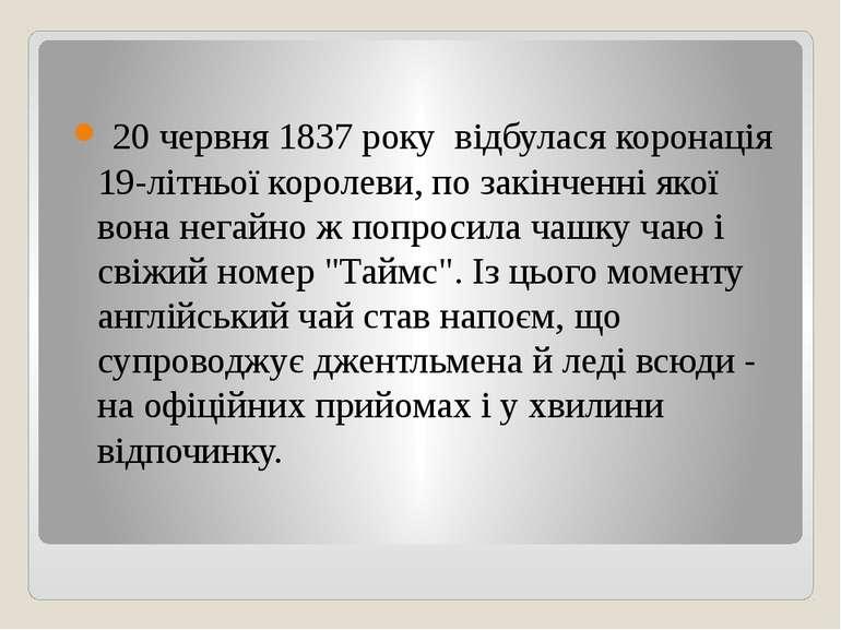 20 червня 1837 року відбулася коронація 19-літньої королеви, по закінченні ...
