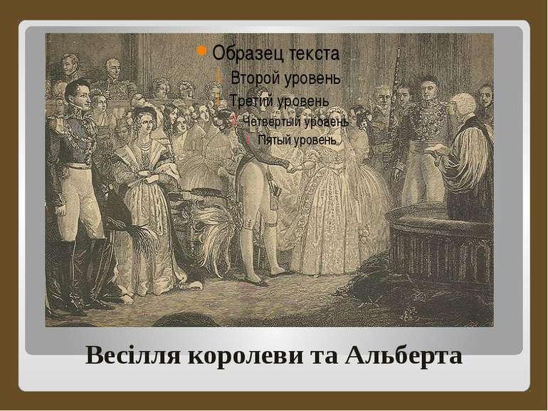 Весілля королеви та Альберта