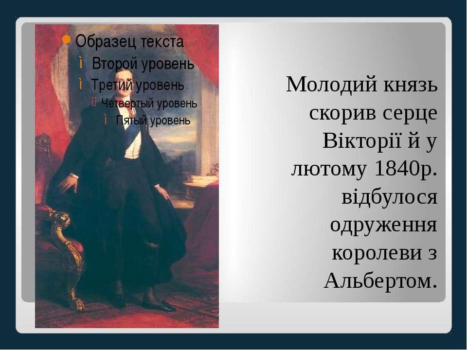 Молодий князь скорив серце Вікторії й у лютому 1840р. відбулося одруження кор...