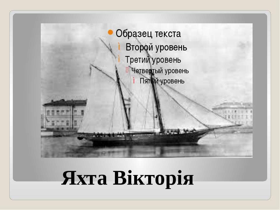Яхта Вікторія