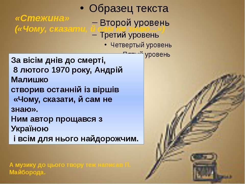 «Стежина» («Чому, сказати, й сам не знаю...») За вісім днів до смерті, 8 люто...