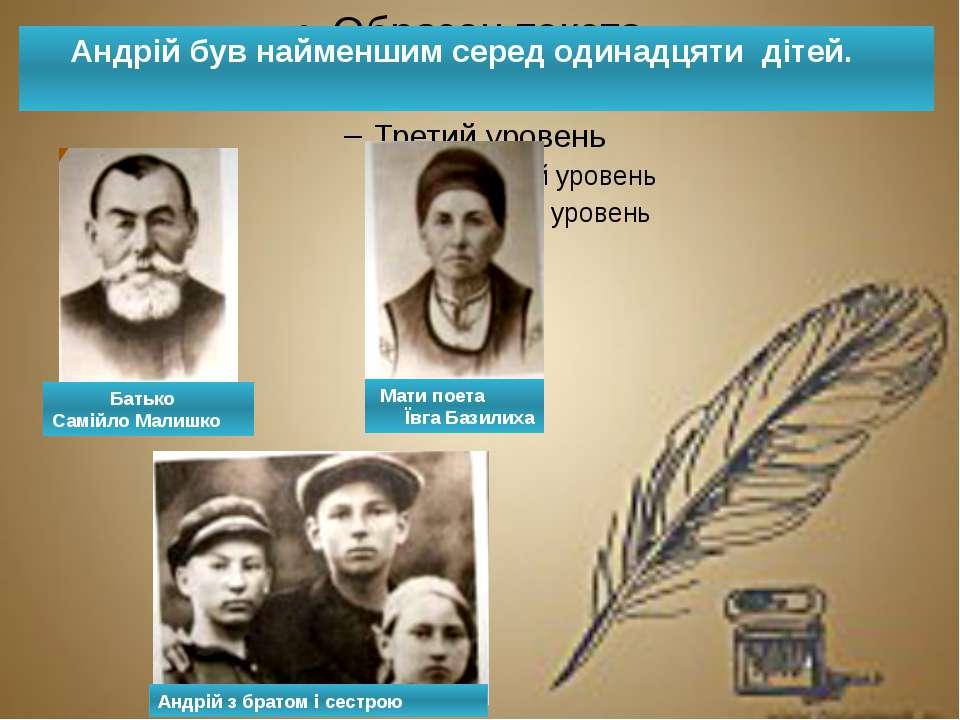 Батько Самійло Малишко Мати поета Ївга Базилиха Андрій з братом і сестрою Анд...
