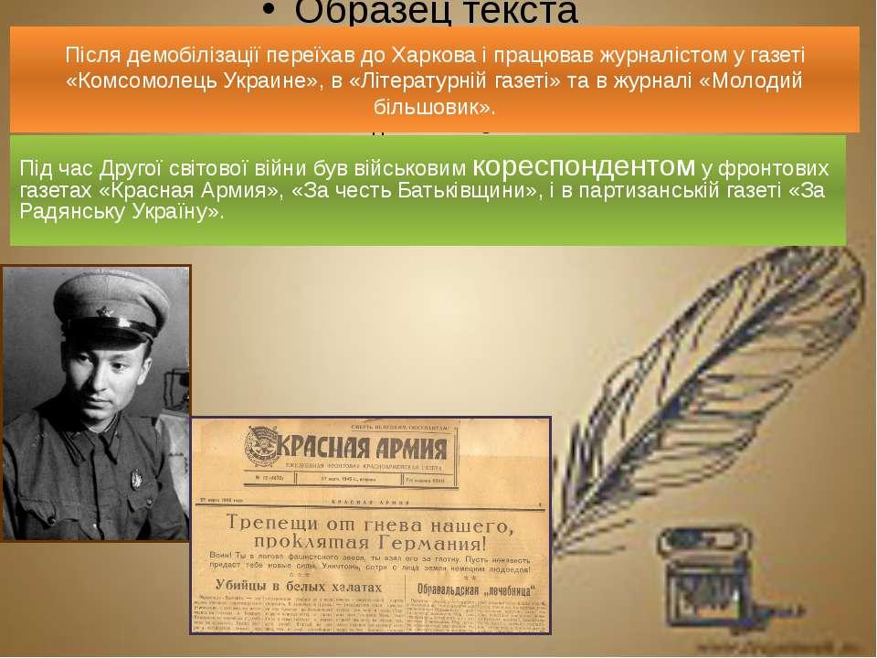 Після демобілізації переїхав до Харкова і працював журналістом у газеті «Комс...