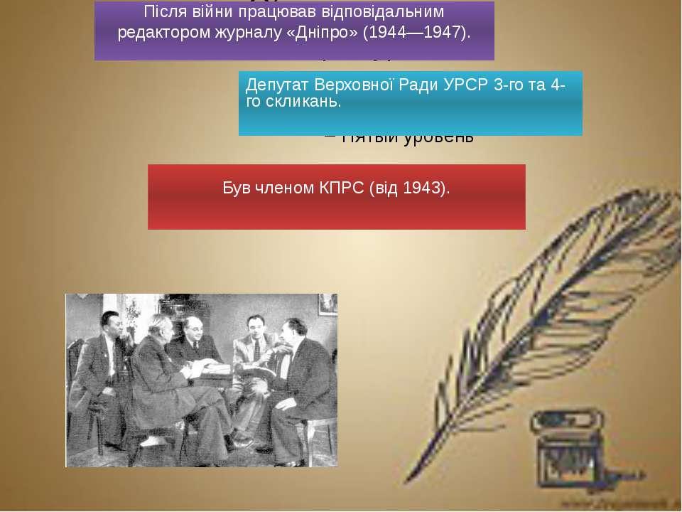 Після війни працював відповідальним редактором журналу «Дніпро» (1944—1947). ...