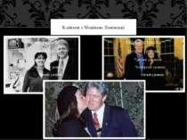 Клінтон з Монікою Левінські