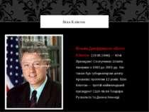 Білл Клінтон Вільям Джефферсон «Білл» Клінтон (19.08.1946) — 42-й Президент С...