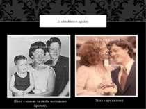 Із сімейного архіву (Білл з мамою та своїм молодшим братом) (Білл з дружиною)