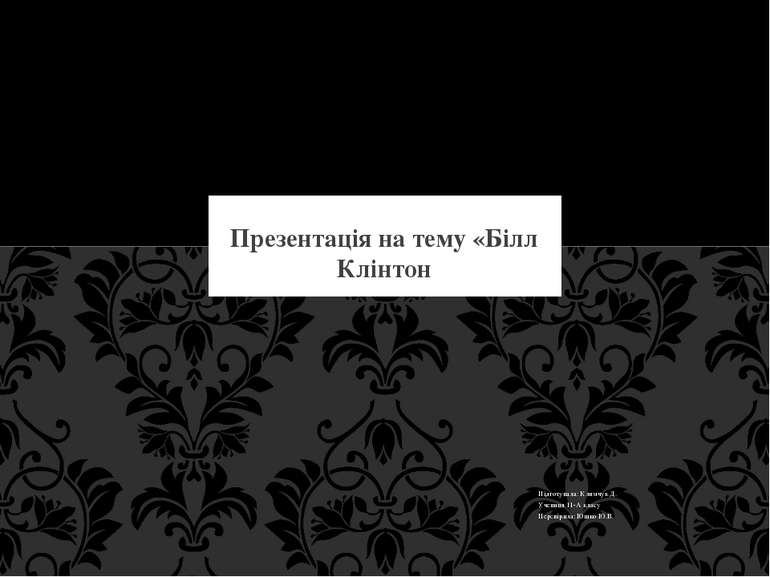 Підготувала: Климчук Д. Учениця 11-А класу Перевірила: Юшко Ю.В. Презентація ...