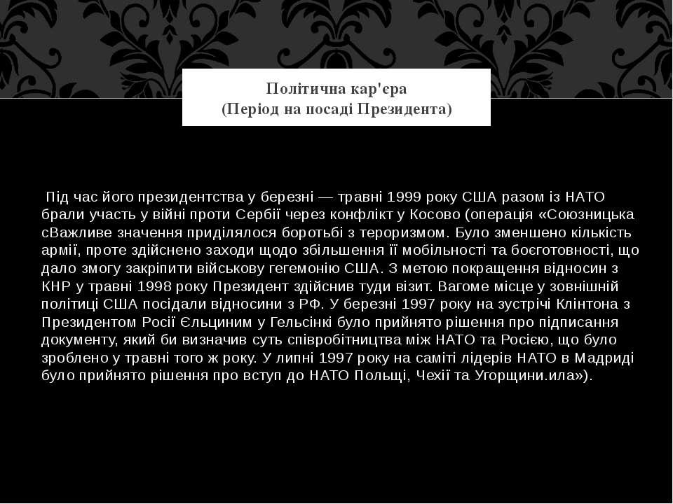 Під час його президентства у березні — травні 1999 року США разом із НАТО бра...