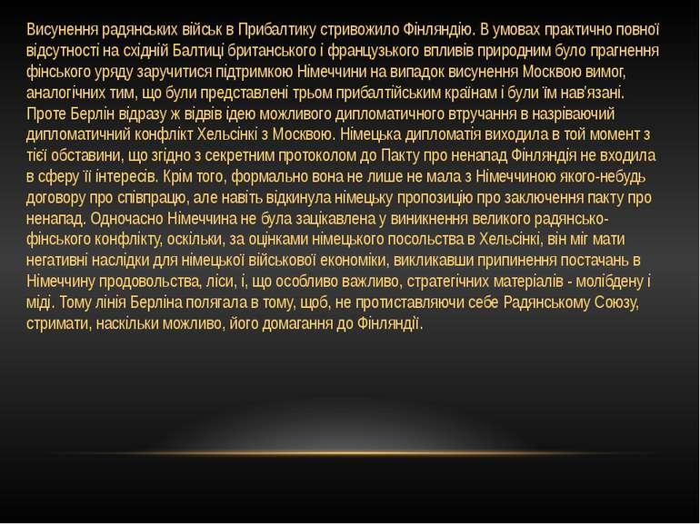 Висунення радянських військ в Прибалтику стривожило Фінляндію. В умовах практ...