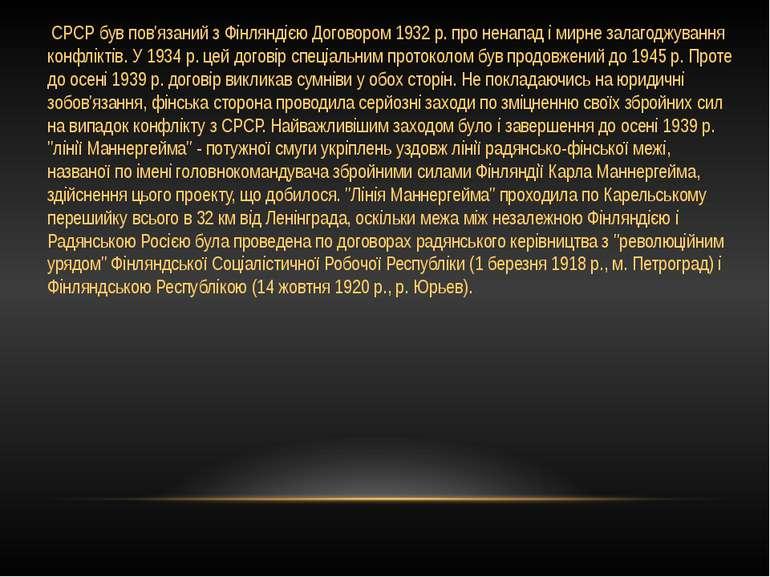 СРСР був пов'язаний з Фінляндією Договором 1932 р. про ненапад і мирне залаго...