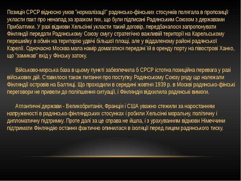 """Позиція СРСР відносно умов """"нормалізації"""" радянсько-фінських стосунків поляга..."""