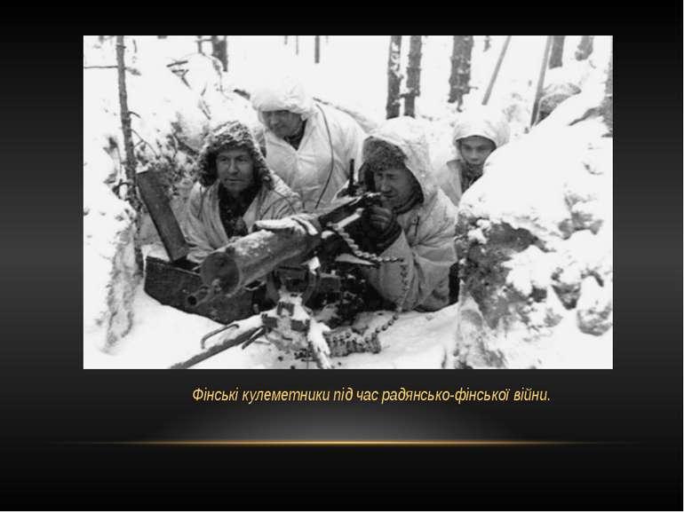 Фінські кулеметники під час радянсько-фінської війни.