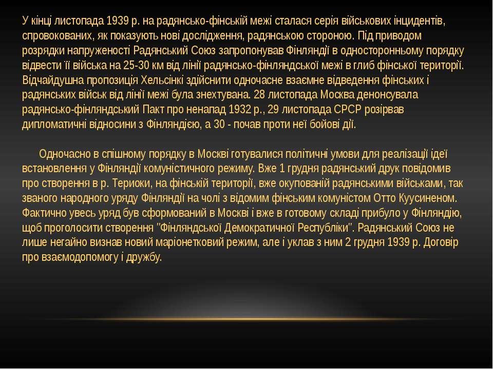 У кінці листопада 1939 р. на радянсько-фінській межі сталася серія військових...