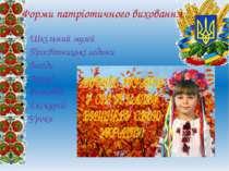 Форми патріотичного виховання Шкільний музей Просвітницькі години Бесіди Лекц...