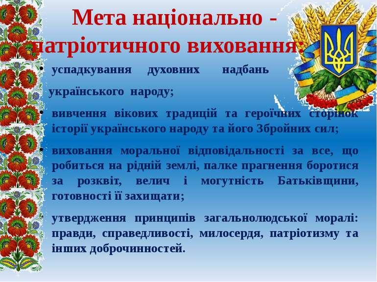 успадкування духовних надбань українського народу; вивчення вікових традицій ...