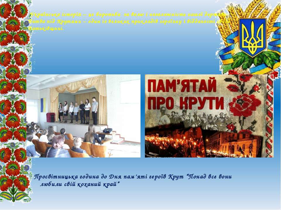 Українська історія – це боротьба за волю і незалежність нашої держави. Битва ...