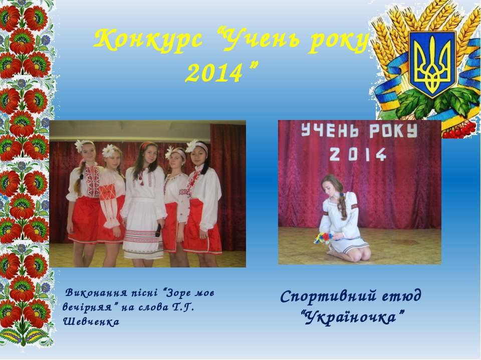 """Конкурс """"Учень року 2014"""" Виконання пісні """"Зоре моє вечірняя"""" на слова Т.Г. Ш..."""