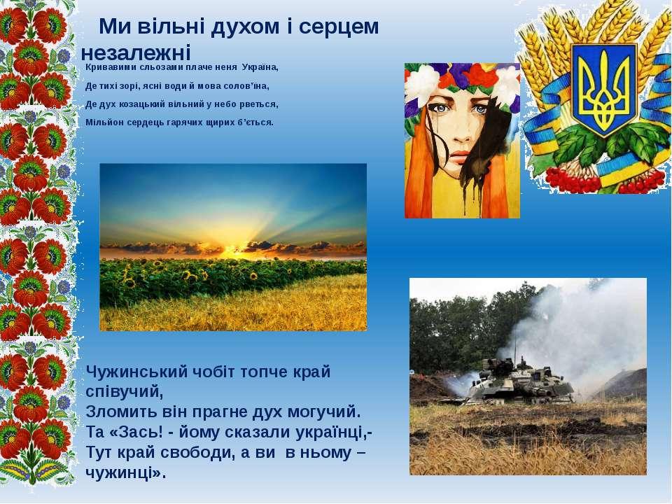 Кривавими сльозами плаче неня Україна, Де тихі зорі, ясні води й мова солов'ї...
