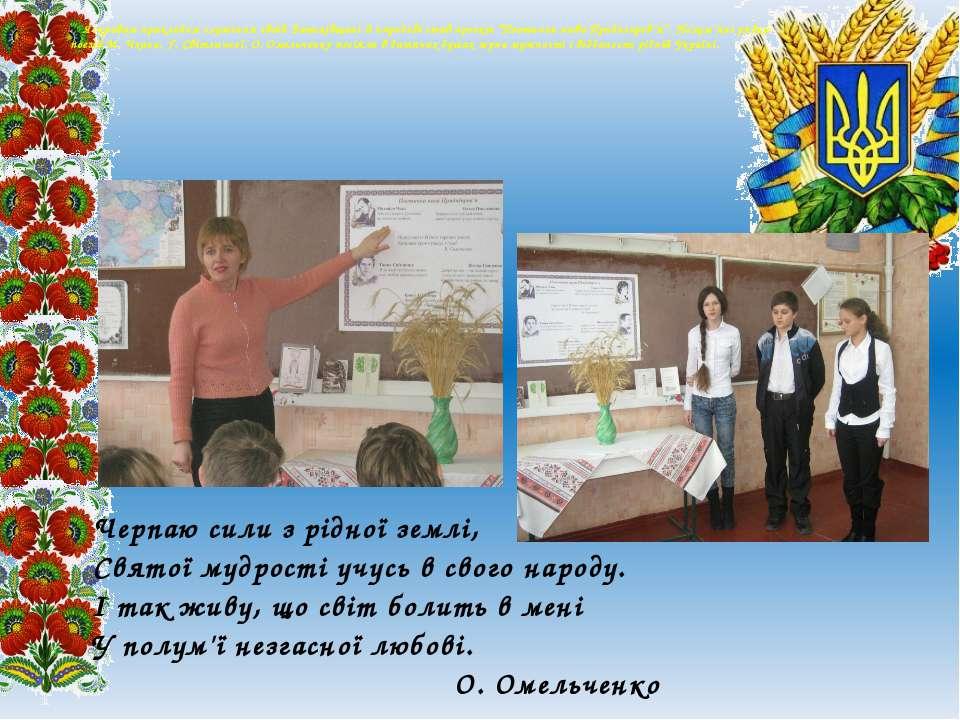 """Яскравим прикладом служіння своїй Батьківщині й народові став проект """"Поетичн..."""
